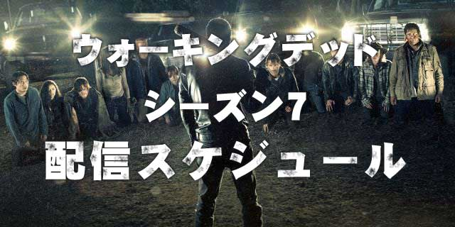 ウォーキングデッド シーズン8シーズン9動画配信 …