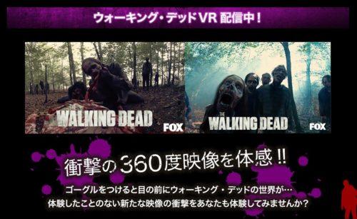 ウォーキングデッド VR