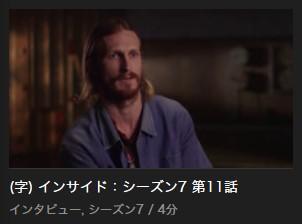 インサイド:シーズン7 第11話