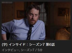 インサイド:シーズン7 第6話