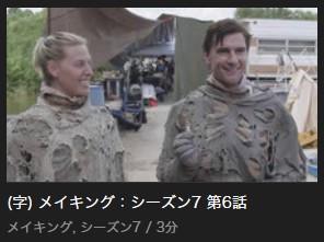 メイキング:シーズン7 第6話