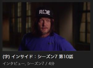 インサイド:シーズン7 第10話