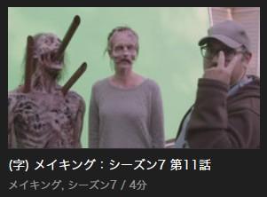 メイキング:シーズン7 第11話