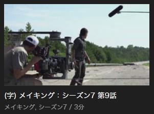 メイキング:シーズン7 第9話