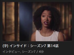インサイド:シーズン7 第14話
