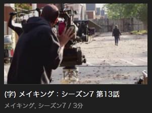 メイキング:シーズン7 第13話