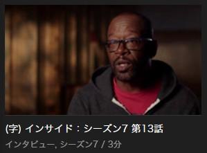 インサイド:シーズン7 第13話