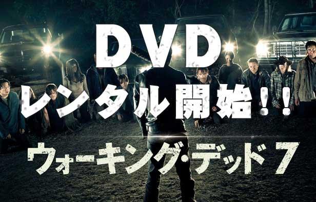 ウォーキングデッド シーズン7 dvd