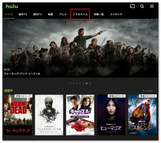 Hulu FOXチャンネル スマホ