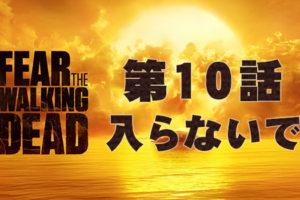 フィアーザウォーキングデッド-シーズン2-第10話