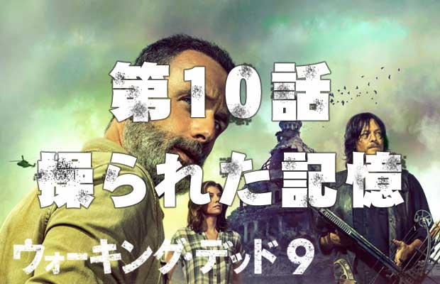 ウォーキングデッド シーズン9 第10話