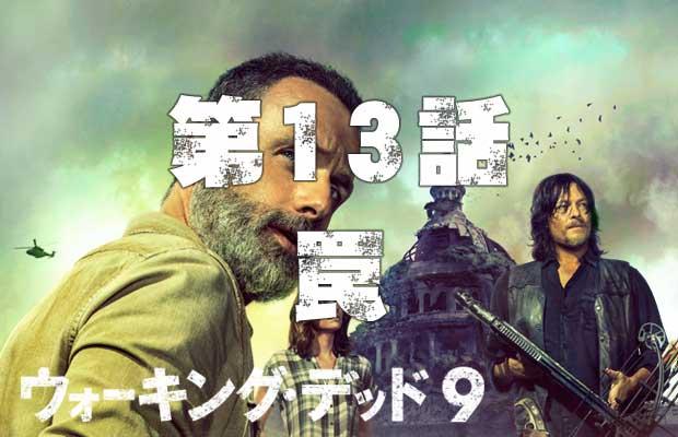 ウォーキングデッド シーズン9 第13話