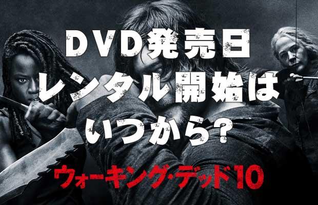 ウォーキングデッド シーズン10 DVDレンタル